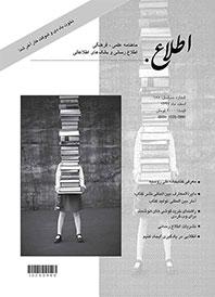 مجله شماره ۱۵۵ قیمت ۵۰۰۰ تومان