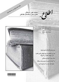 مجله شماره ۱۵۷ قیمت ۵۰۰۰ تومان