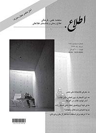 مجله ۱۵۸ قیمت ۵۰۰۰ تومان