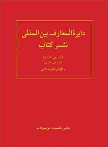 دایرهالمعارف بینالمللی نشر کتاب