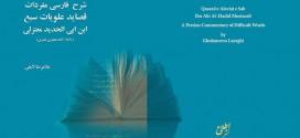شرح فارسی مفردات قصاید علویات سبع