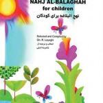 نهج البلاغه برای کودکان