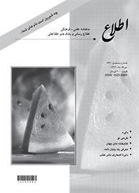 مجله شماره 142