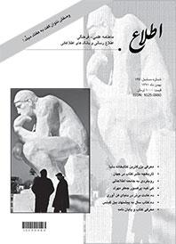 مجله شماره 145