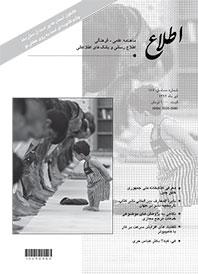مجله اطلاع شماره 147