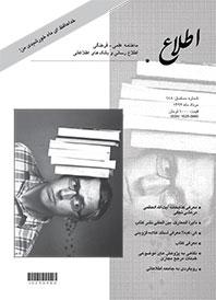 مجله اطلاع شماره 148