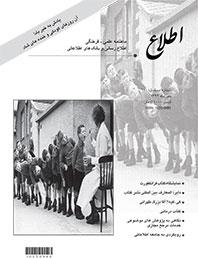 مجله اطلاع شماره 150