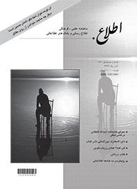 مجله شماره 151