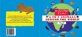 حیوانات سراسر دنیا