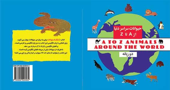 world-animals-dar-dast-chap