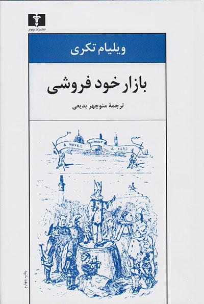 bazar-khorde-forooshi1